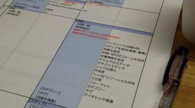 教育部会を開催しました。