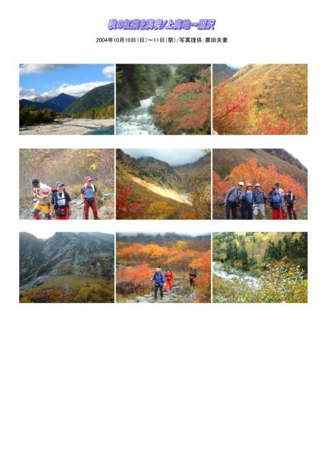 秋の紅葉を満喫/上高地~涸沢