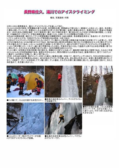 長野県佐久、湯川でのアイスクライミング