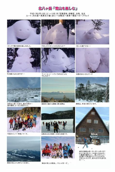 北八ヶ岳 「雪山を楽しむ」