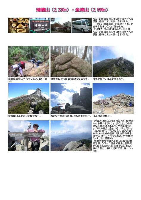 瑞牆山・金峰山2