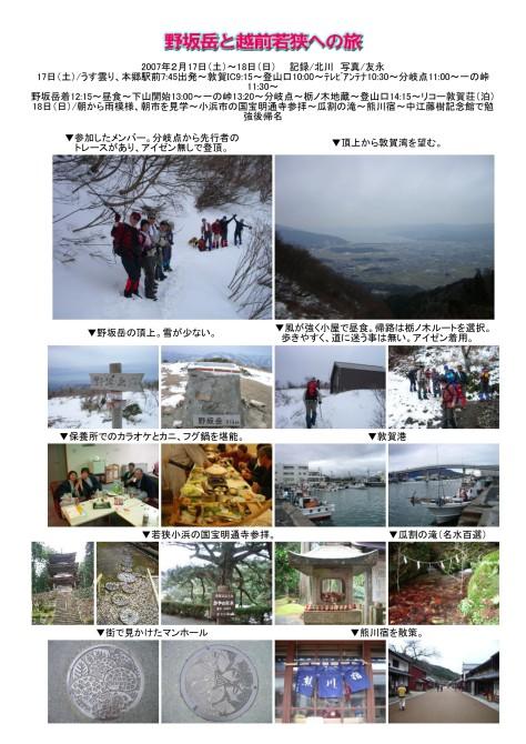 野坂岳と越前若狭への旅