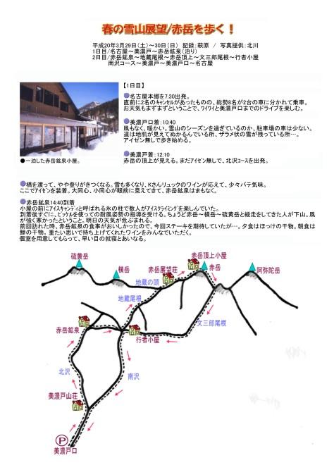 春の雪山展望/赤岳を歩く!1