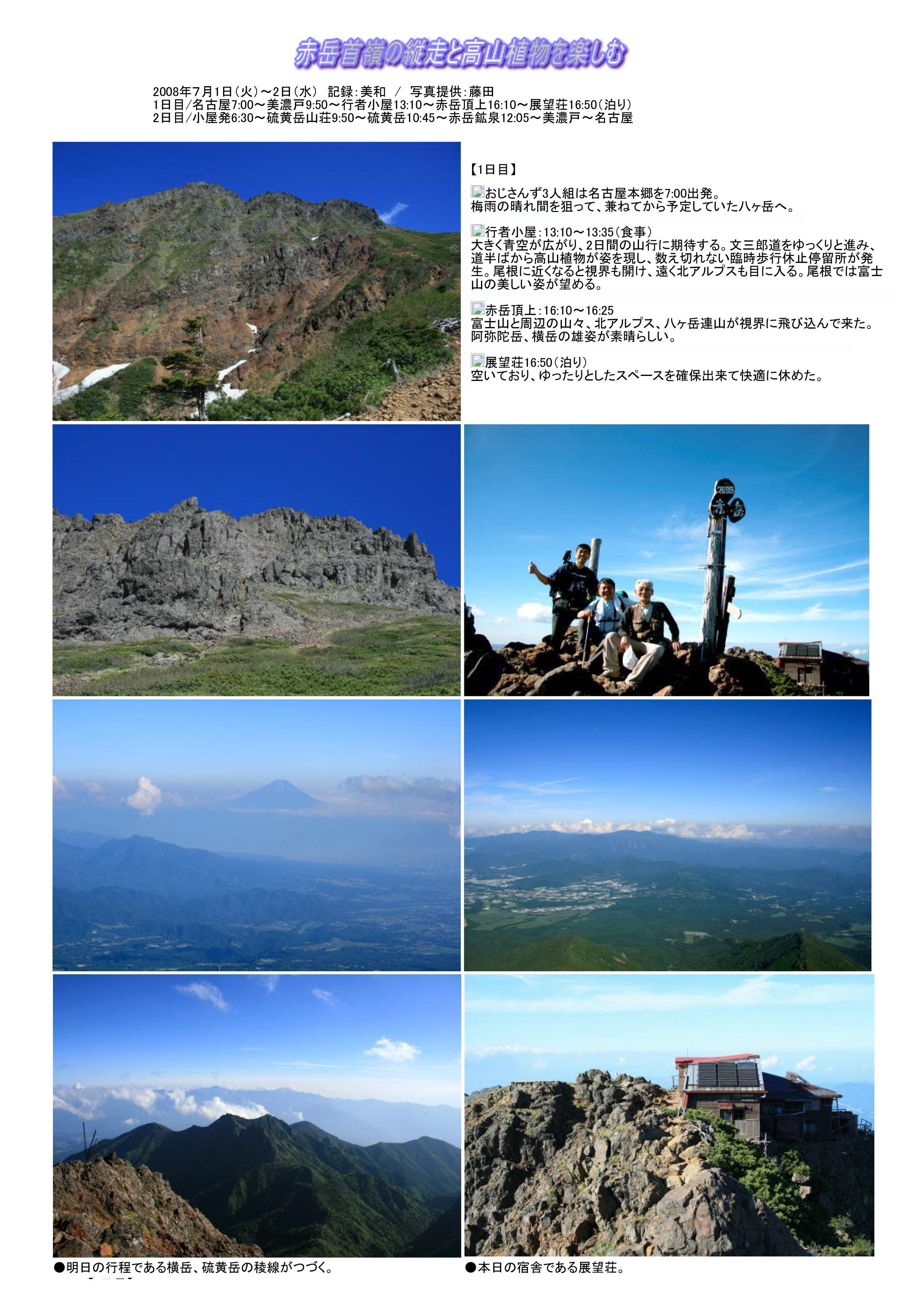 赤岳主嶺の縦走と高山植物を楽しむ1