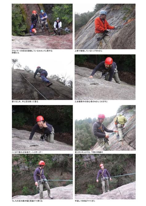 南山クライミング練習2