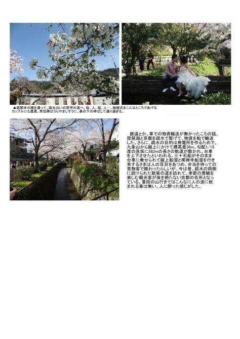 京都トレイル・右大文字山へ2