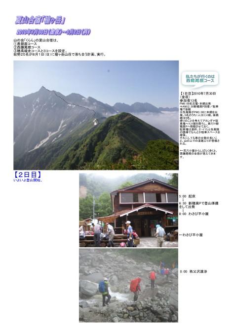 槍ヶ岳(夏山合宿)1