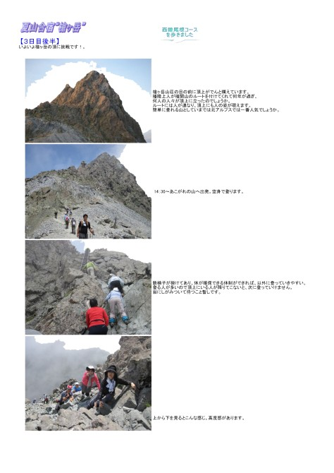 槍ヶ岳(夏山合宿)4