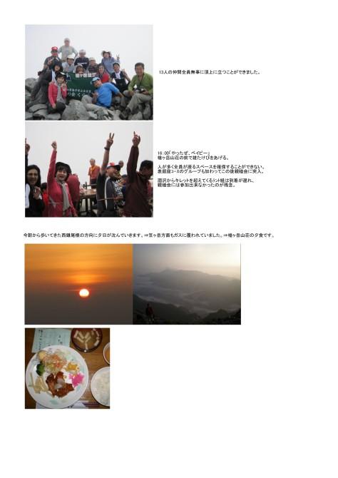 槍ヶ岳(夏山合宿)5