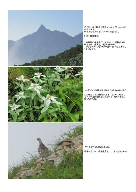 槍ヶ岳(夏山合宿)7