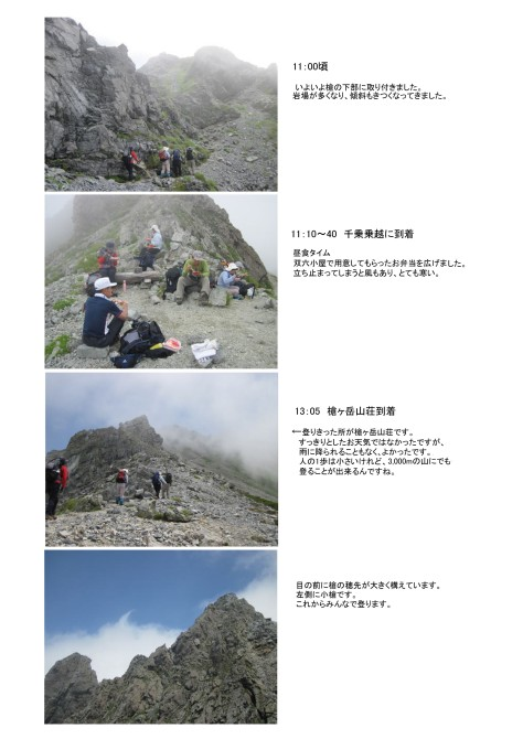 槍ヶ岳(夏山合宿)8