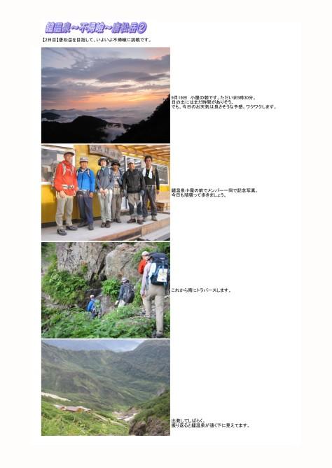 鑓温泉-不帰間嶮-唐松岳3