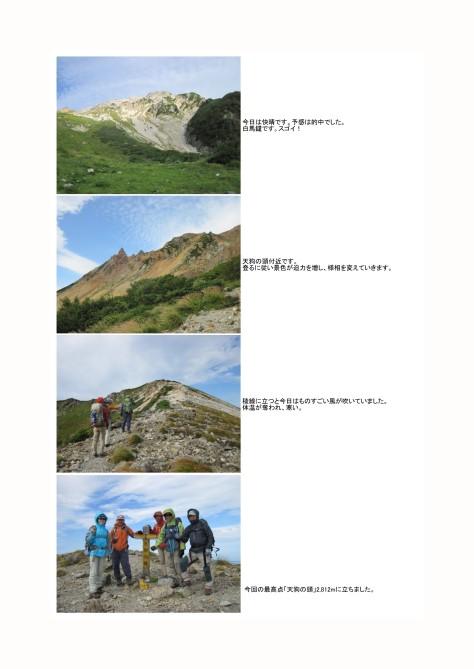 鑓温泉-不帰間嶮-唐松岳4