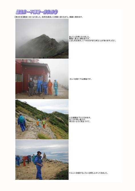 鑓温泉-不帰間嶮-唐松岳7