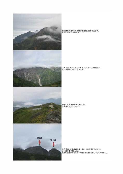 鑓温泉-不帰間嶮-唐松岳8