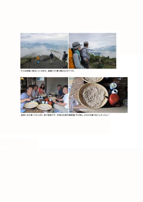 鑓温泉-不帰間嶮-唐松岳9