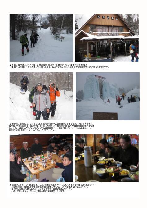 春の雪山、八ヶ岳の主峰赤岳に挑む!2