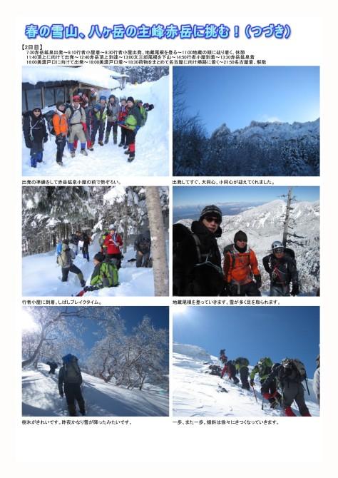 春の雪山、八ヶ岳の主峰赤岳に挑む!4