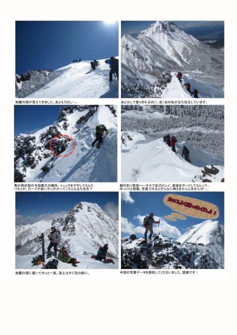 春の雪山、八ヶ岳の主峰赤岳に挑む!5