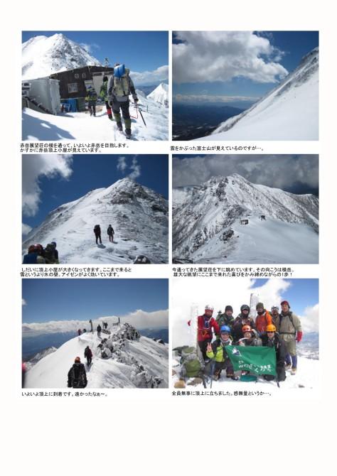 春の雪山、八ヶ岳の主峰赤岳に挑む!6