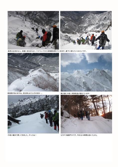 春の雪山、八ヶ岳の主峰赤岳に挑む!7