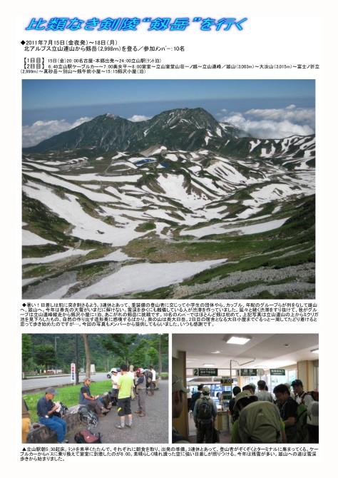 比類なき剣陵「剱岳」を行く1