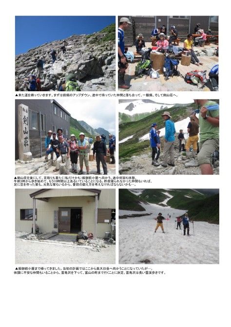 比類なき剣陵「剱岳」を行く11