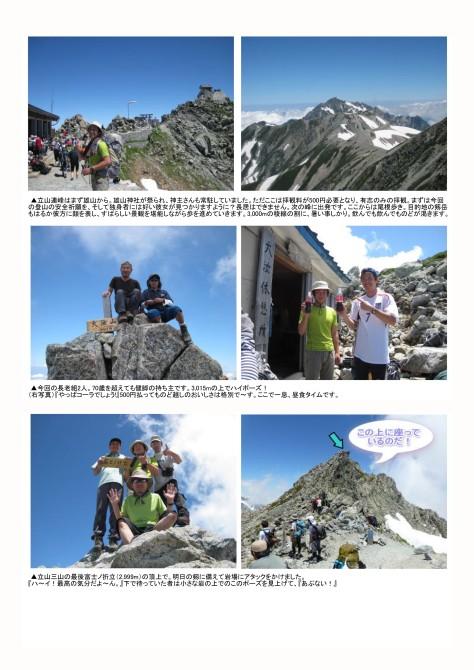 比類なき剣陵「剱岳」を行く3