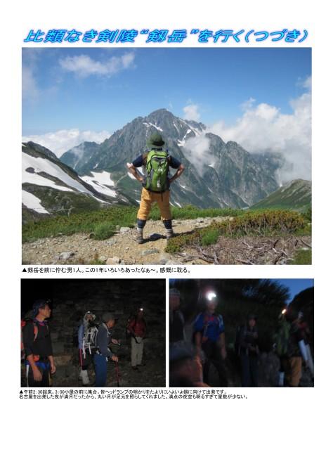 比類なき剣陵「剱岳」を行く6