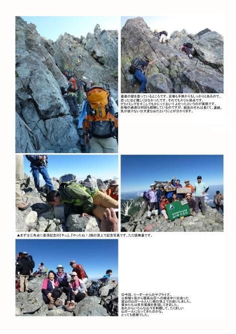 比類なき剣陵「剱岳」を行く9