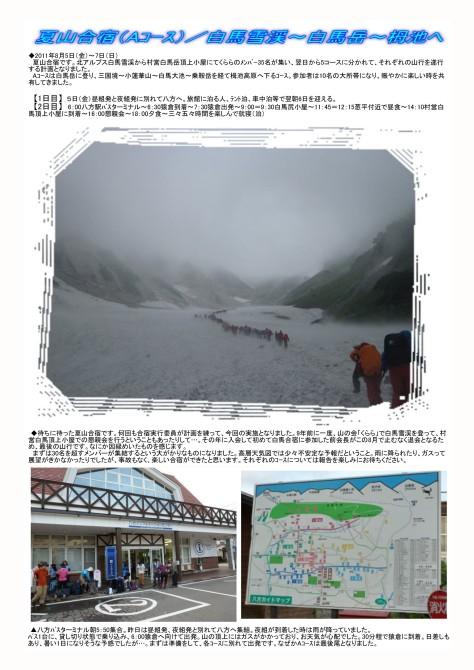 白馬雪渓-白馬岳-栂池へ(夏山合宿)1