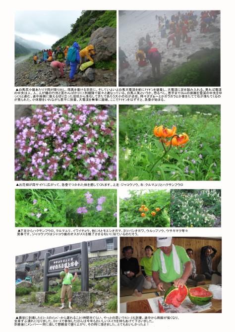 白馬雪渓-白馬岳-栂池へ(夏山合宿)2