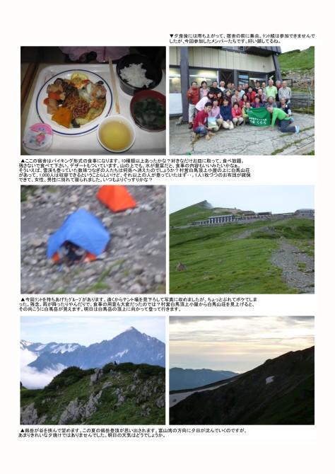 白馬雪渓-白馬岳-栂池へ(夏山合宿)3