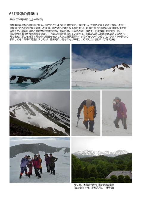 6月初旬の御嶽山