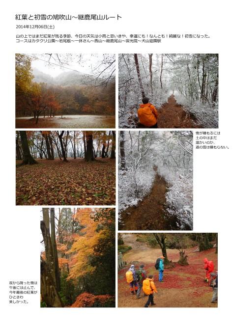 紅葉と初雪の鳩吹山~継鹿尾山ルート