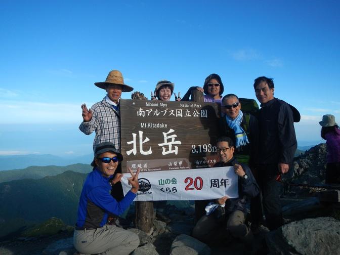 山の会「くらら」20周年記念山行
