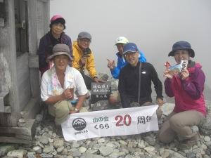 150828-30 雄山