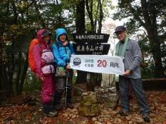 2015-11-08 11.11.50鳳来寺山山頂集合写真