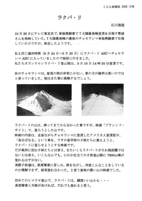 ラクパ・リ0912号石川清流