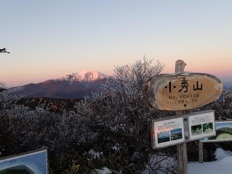 2015/12/22~23 小秀山