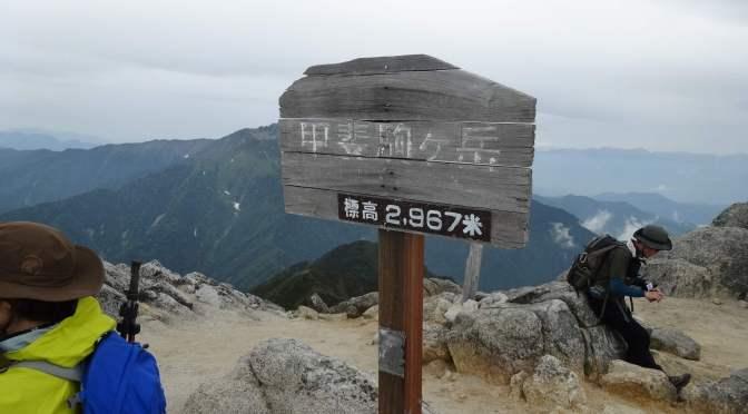 2016/06/19 甲斐駒ケ岳黒戸尾根日帰り