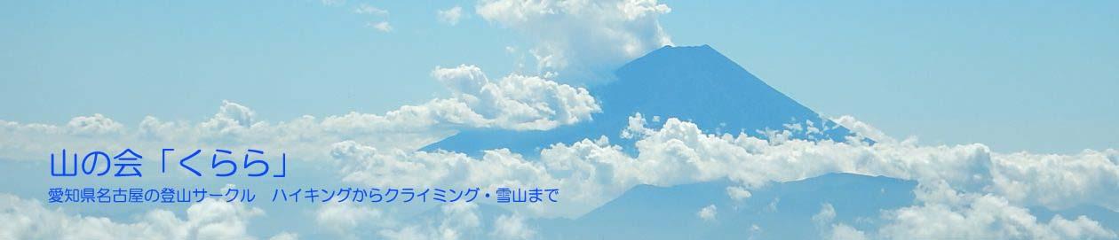 山の会「くらら」