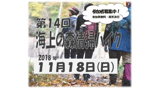 第14回 海上の森清掃ハイクのお知らせ(2018年)