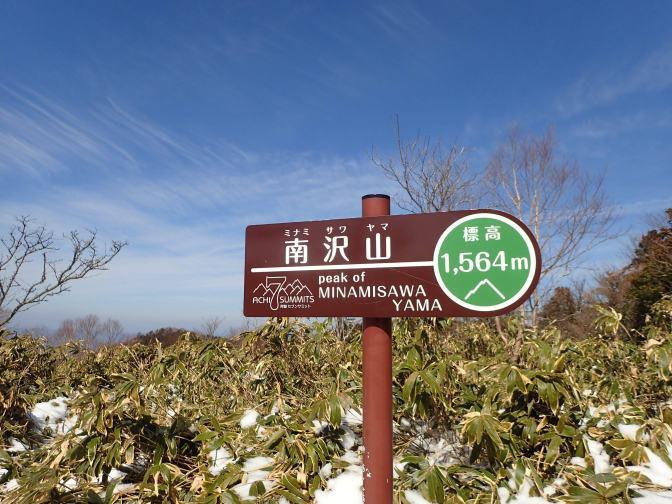 2019/3/2(土) 南沢山・横川山