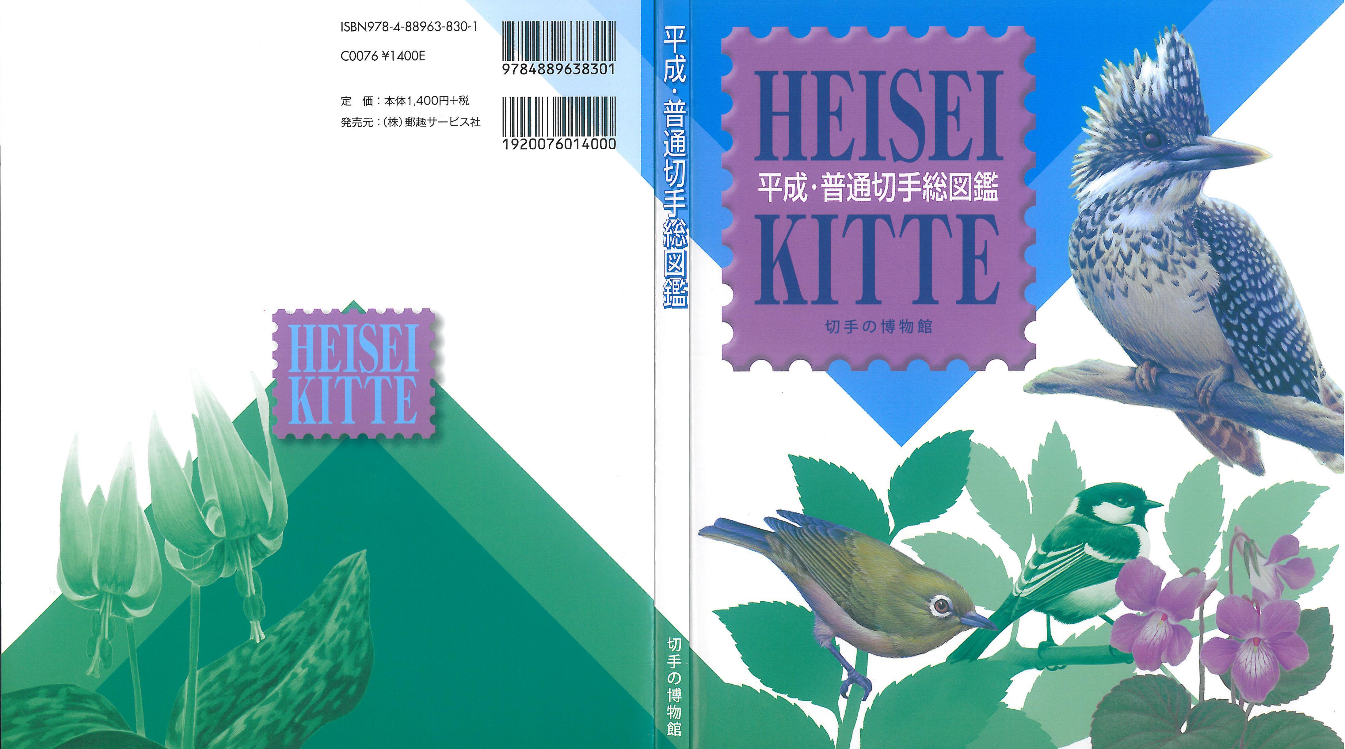 2019.05.20 切手の図鑑 『平成・普通切手総図鑑』に「くらら」の写真が掲載されました。