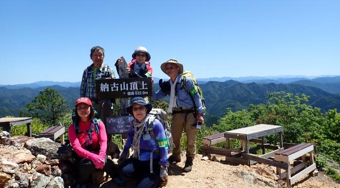 2019/05/30 納古山クリーン山行『コアジサイの咲く里山を楽しむ』