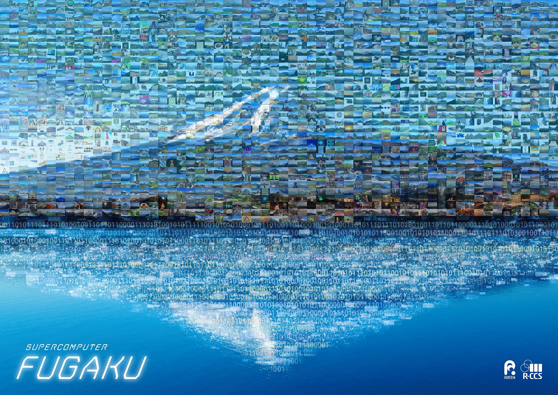 スーパーコンピュータ『富岳』のポスターが完成しました