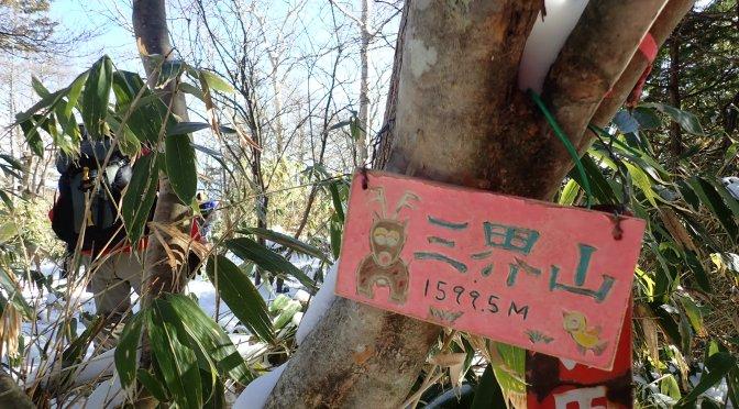 2020/1/18-19 三界山 ❝里山集落民家の宿泊と雪上藪漕ぎ山行❞