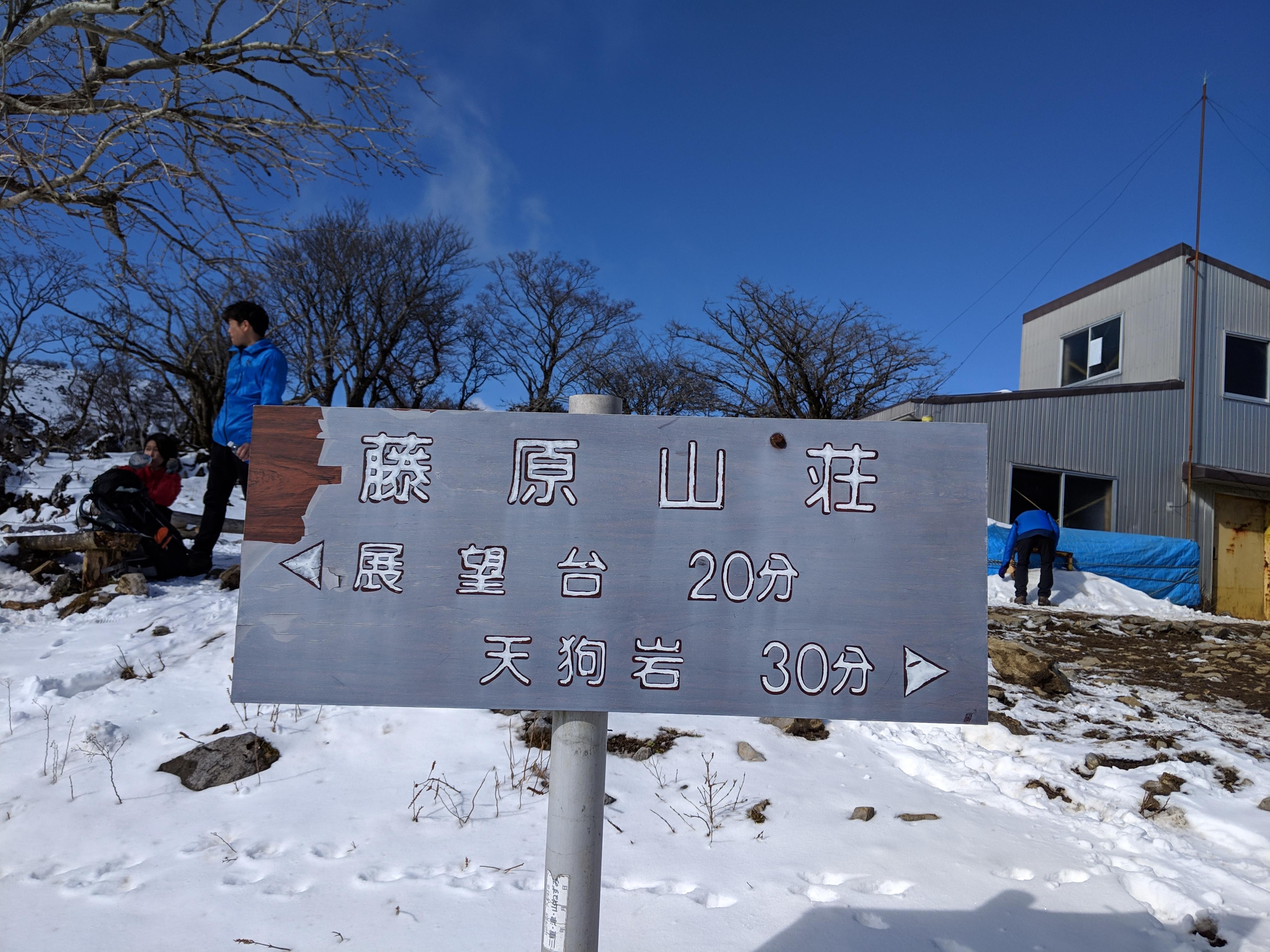 2020/2/01-02 藤原岳テント泊『ザックは重くない』と言いたいが