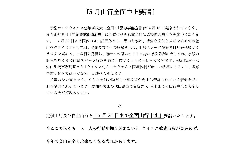 2020/04/23 5月山行全面中止要請